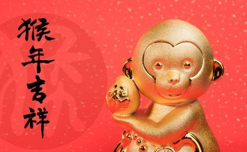 2016 is year of the monkey,Gold monkey,Chinese calligraphy trans